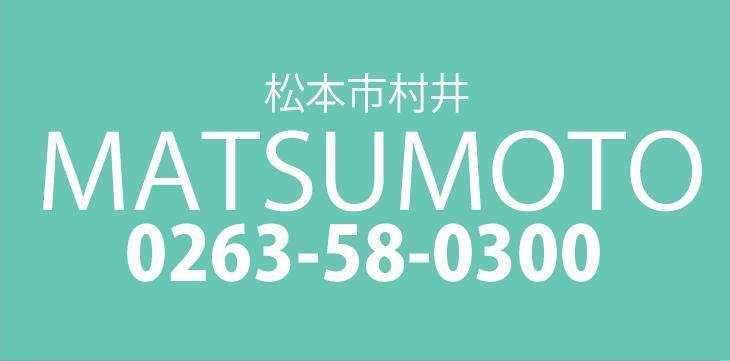 松本店 電話番号0263-58-0300